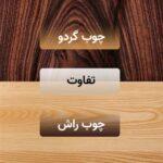 تفاوت چوب گردو و راش